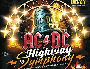 «Highway To Symphony» -AC/DC orchestra show